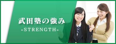 武田塾の強み