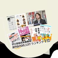 武田塾の塾長執筆書籍 | 通販Amazonランキング1位