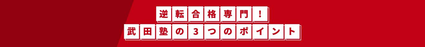 逆転合格専門!武田塾の4つのポイント