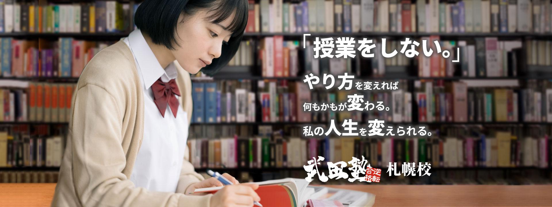 日本初!授業をしない逆転合格専門武田塾札幌校