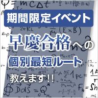 【期間限定イベント】早慶合格への個別最短ルートを教えます!