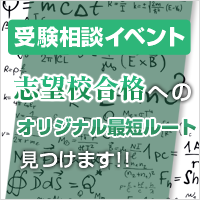 【受験相談イベント】志望校合格へのオリジナル最短ルートを見つけます!
