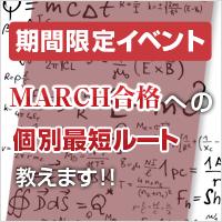 【期間限定イベント】MARCH合格への個別最短ルートを教えます!