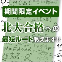 【期間限定イベント】北大合格への最短ルート教えます!