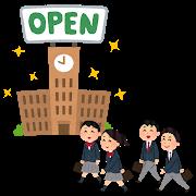 オープンキャンパス参考情報~東京大学~