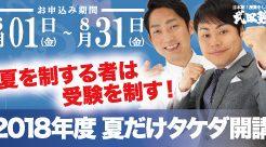 【8/31申込〆】夏だけタケダ開講中!!