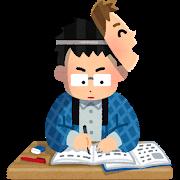 【講師ブログ】~「受験の思い出」と「大学生活」~北大理学部男子