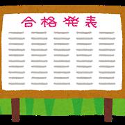 【教務ブログ】確認の重要性