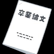 【教務ブログ】卒業論文