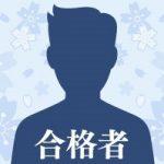 合格体験記 北海道大学経済学部・中央大学法学部に合格!